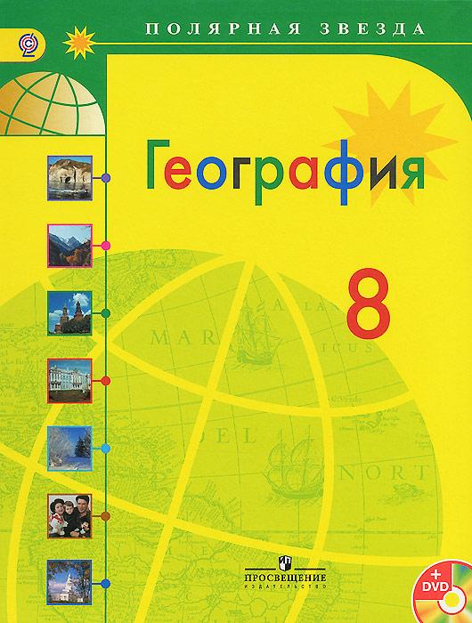 География. 8 класс. Учебник (+ DVD-ROM)