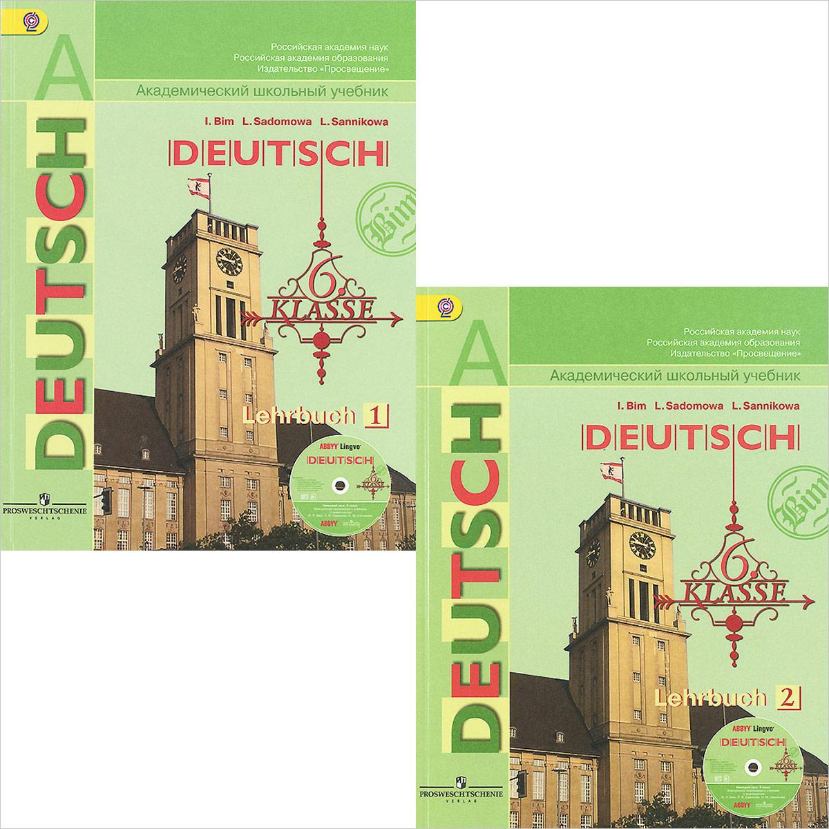 Deutsch: 6 Klasse: Lehrbuch 1, 2 / Немецкий язык. 6 класс. Учебник. В 2 частях (комплект + CD-ROM)