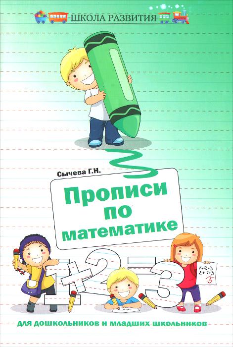 Математика. Прописи для дошкольников и младших школьников