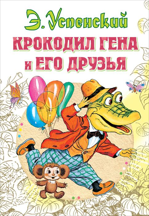 Крокодил Гена и его друзья12296407Весёлая повесть-сказка Э.Успенского Крокодил Гена и его друзья давно стала классикой детской литературы, которую читают и в школе, и дома. Зеленый крокодил Гена и неизвестный науке зверек Чебурашка расскажут детям о том, что такое дружба, взаимопомощь, добро и зло и что -собирая злы» невозможно жить счастливо. Для младшего школьного возраста.