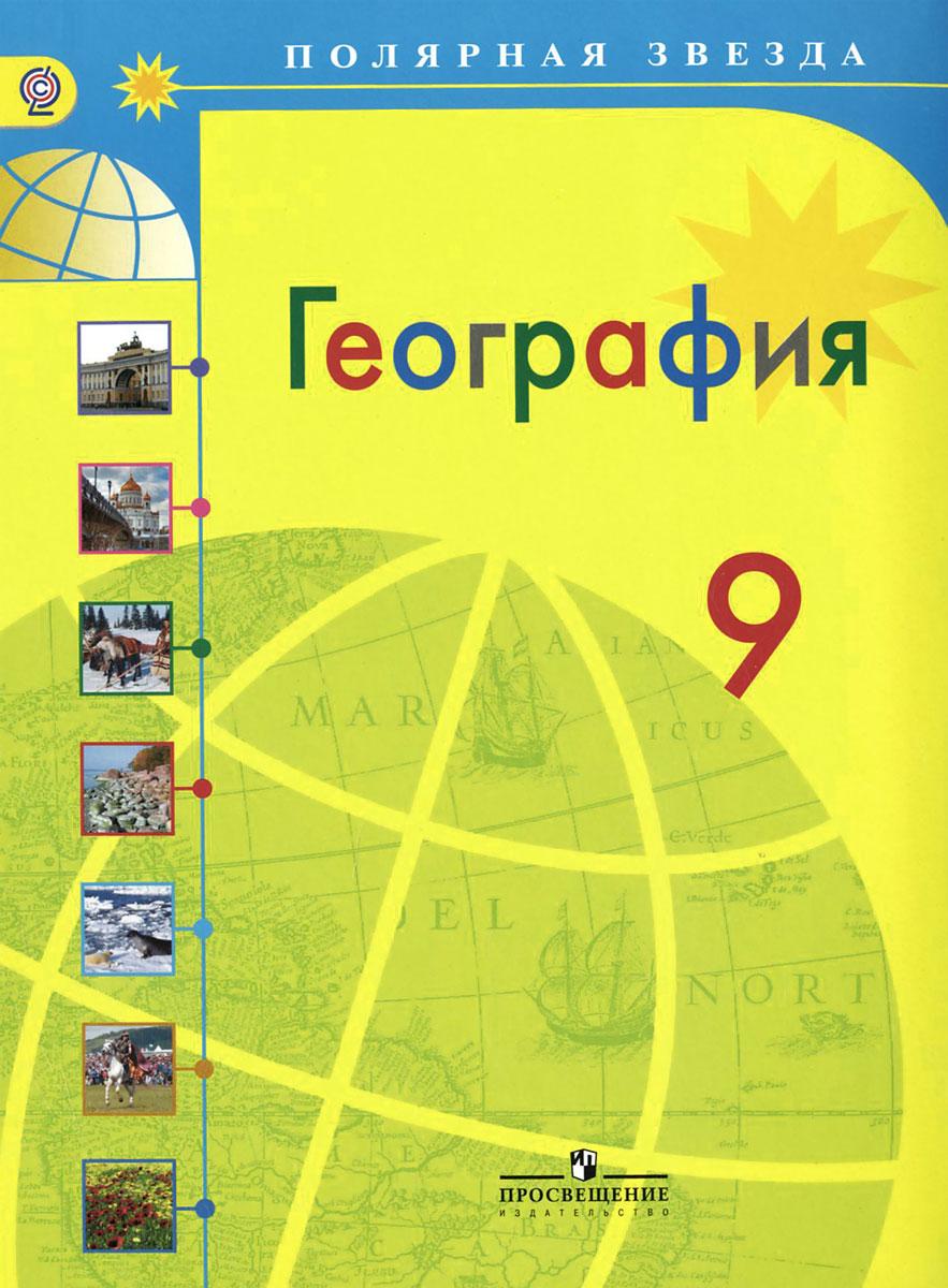 География. 9 класс. Учебник