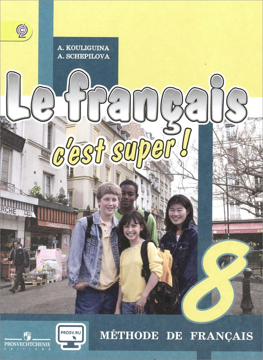Le francais 8: C'est super! Methode de francais / Французский язык. 8 класс. Учебник