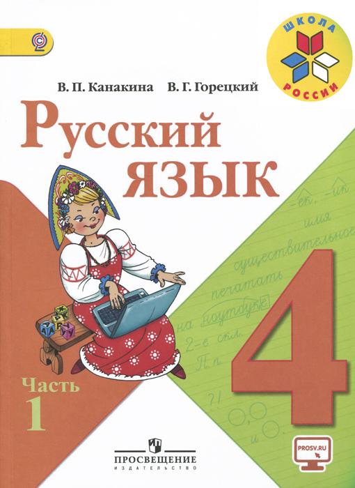 Русский язык. 4 класс. Учебник. В 2 частях. Часть 1