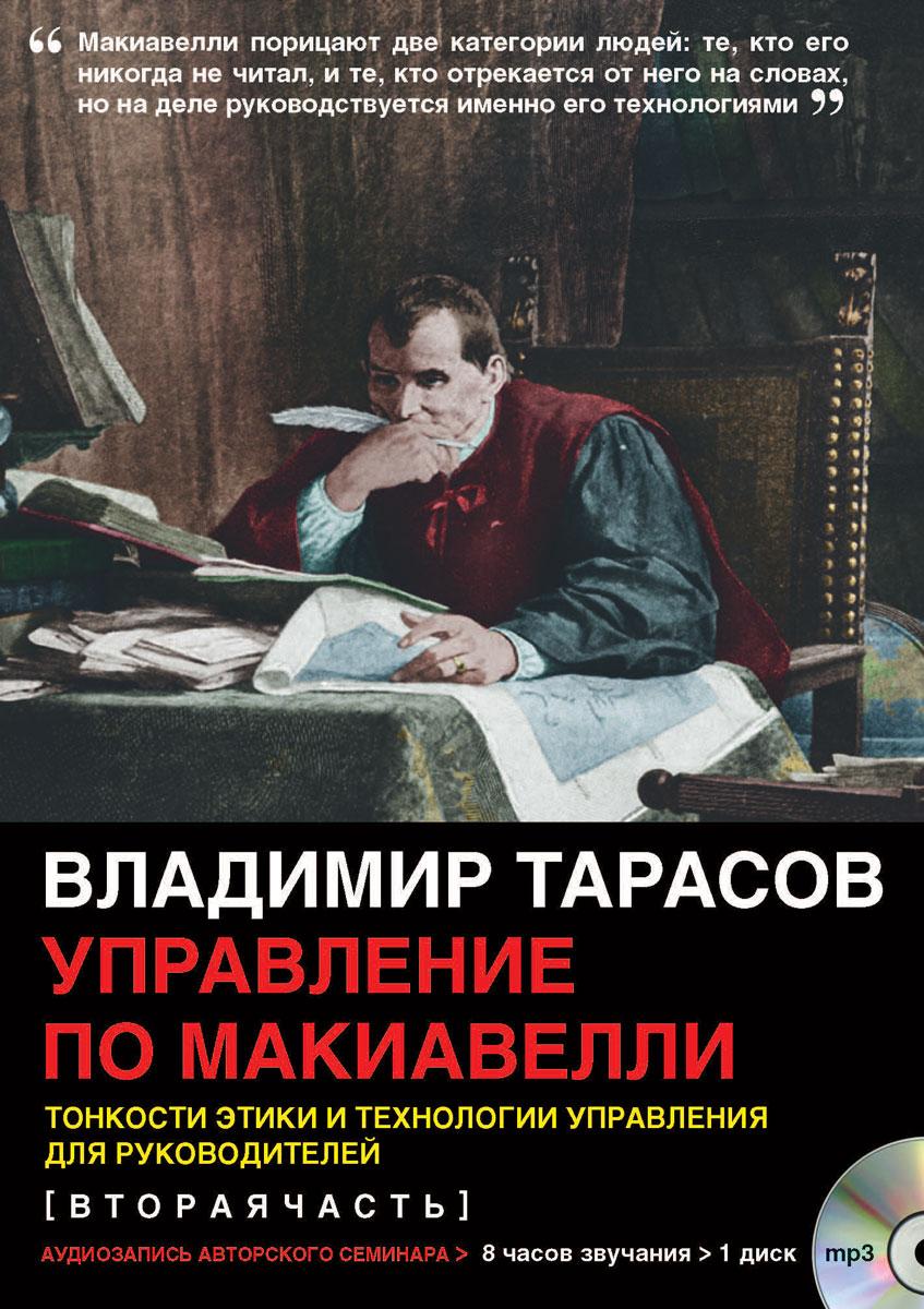 Владимир Тарасов. 5 аудиосеминаров + Технология жизни. Книга для героев (с автографом автора)