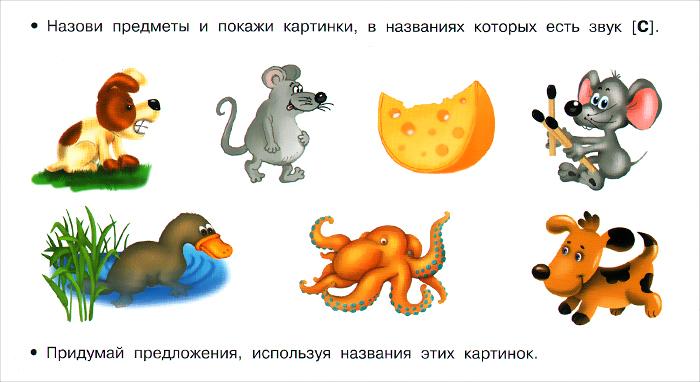 Логопедические карточки. Звуки С, З, Ц, Л
