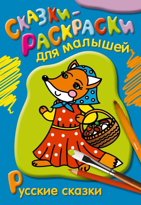Русские сказки. Раскраска