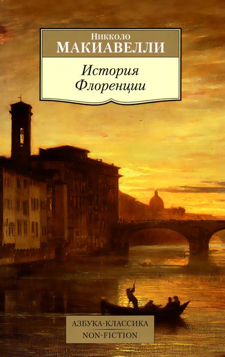История Флоренции ( 978-5-389-09476-5 )