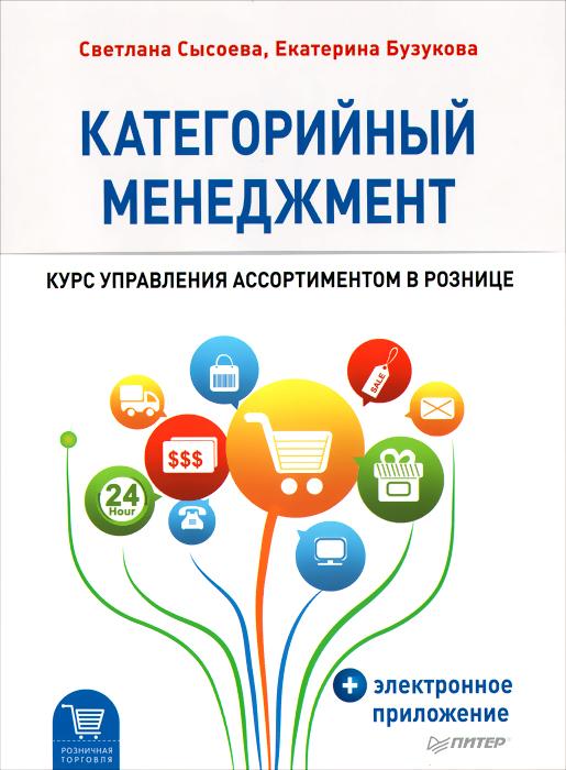 Категорийный менеджмент. Курс управления ассортиментом в рознице (+ электронное приложение) ( 978-5-496-01228-7 )
