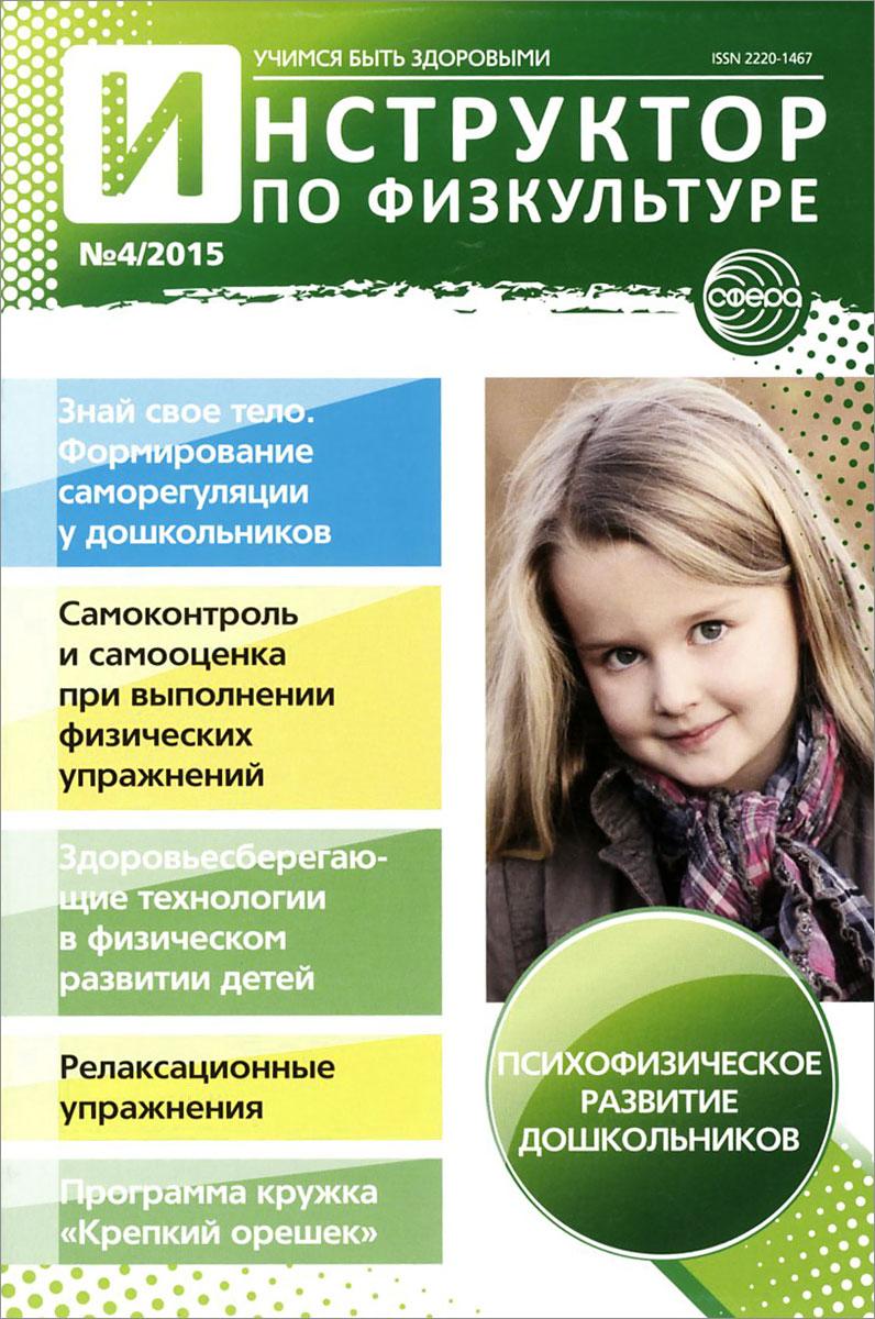 Инструктор по физкультуре в детском дошкольном учреждении, №4, 2016 (май)