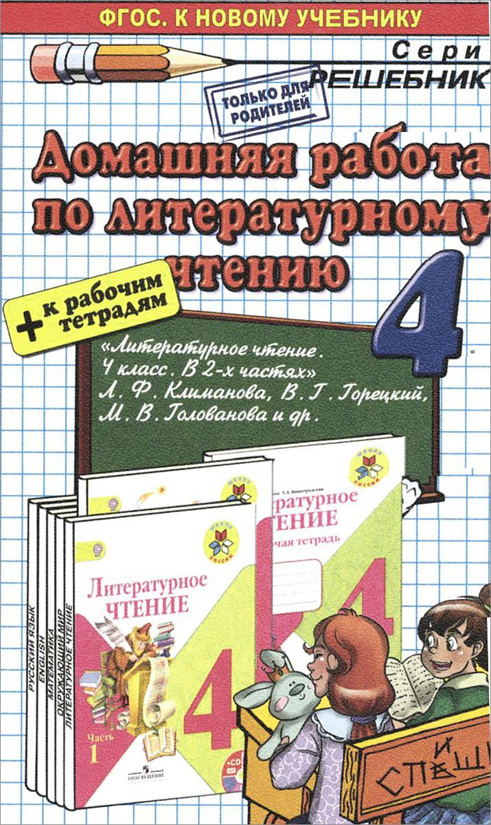 Литературное чтение. 4 класс. Домашняя работа к учебнику Л. Ф Климановой и др.