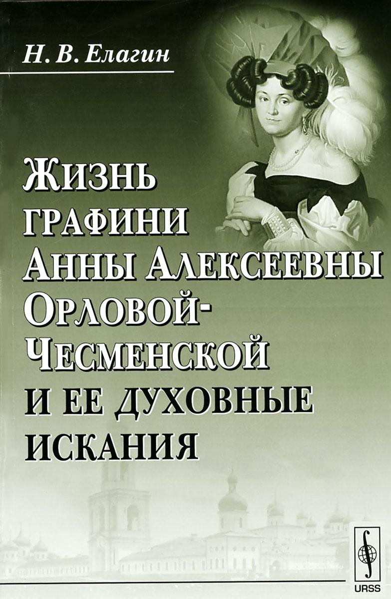 Жизнь графини Анны Алексеевны Орловой-Чесменской и ее духовные искания
