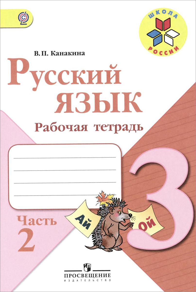 Русский язык. 3 класс. Рабочая тетрадь. В 2 частях. Часть 2