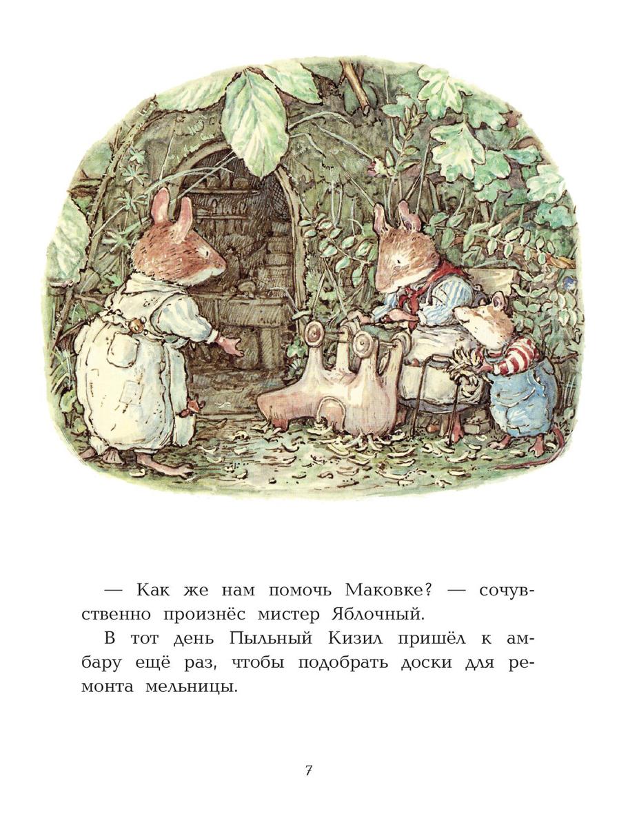 Дети Маковки