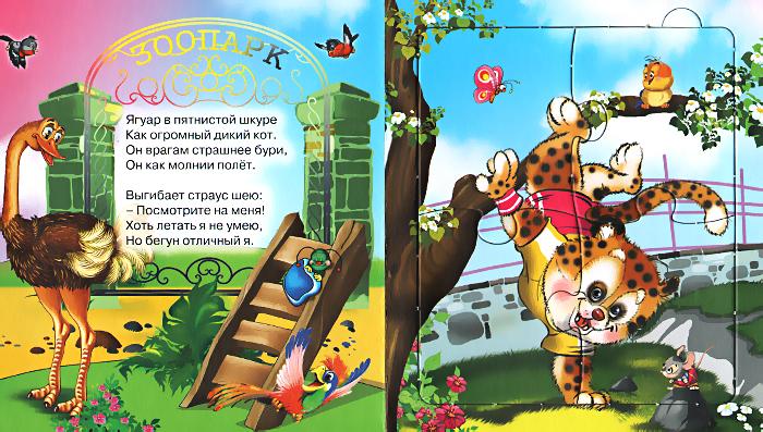 Мой любимый зоопарк. Книжка-игрушка