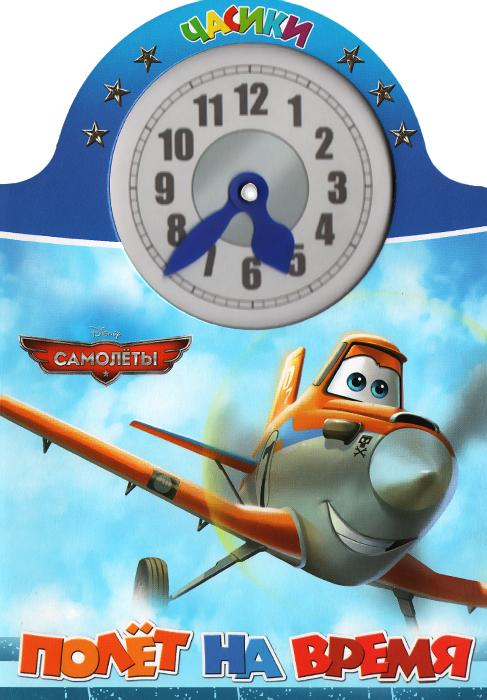 Полет на время12296407Серия ЧАСИКИ - это яркие и познавательные книжки с любимыми героями Disney. В них есть красочный циферблат с двигающимися стрелками. С помощью этих занимательных книг ваш малыш научится определять время по часам, узнает, что показывает длинная стрелка, а что - короткая и сам сможет выставлять время. Книжка с вырубкой.