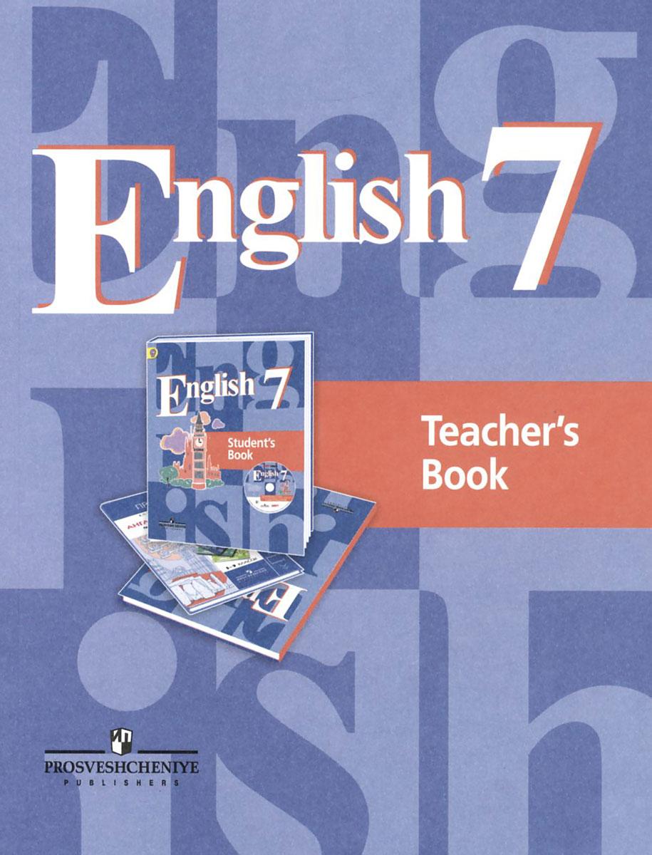 English 7: Teacher's Book / Английский язык. 7 класс. Книга для учителя