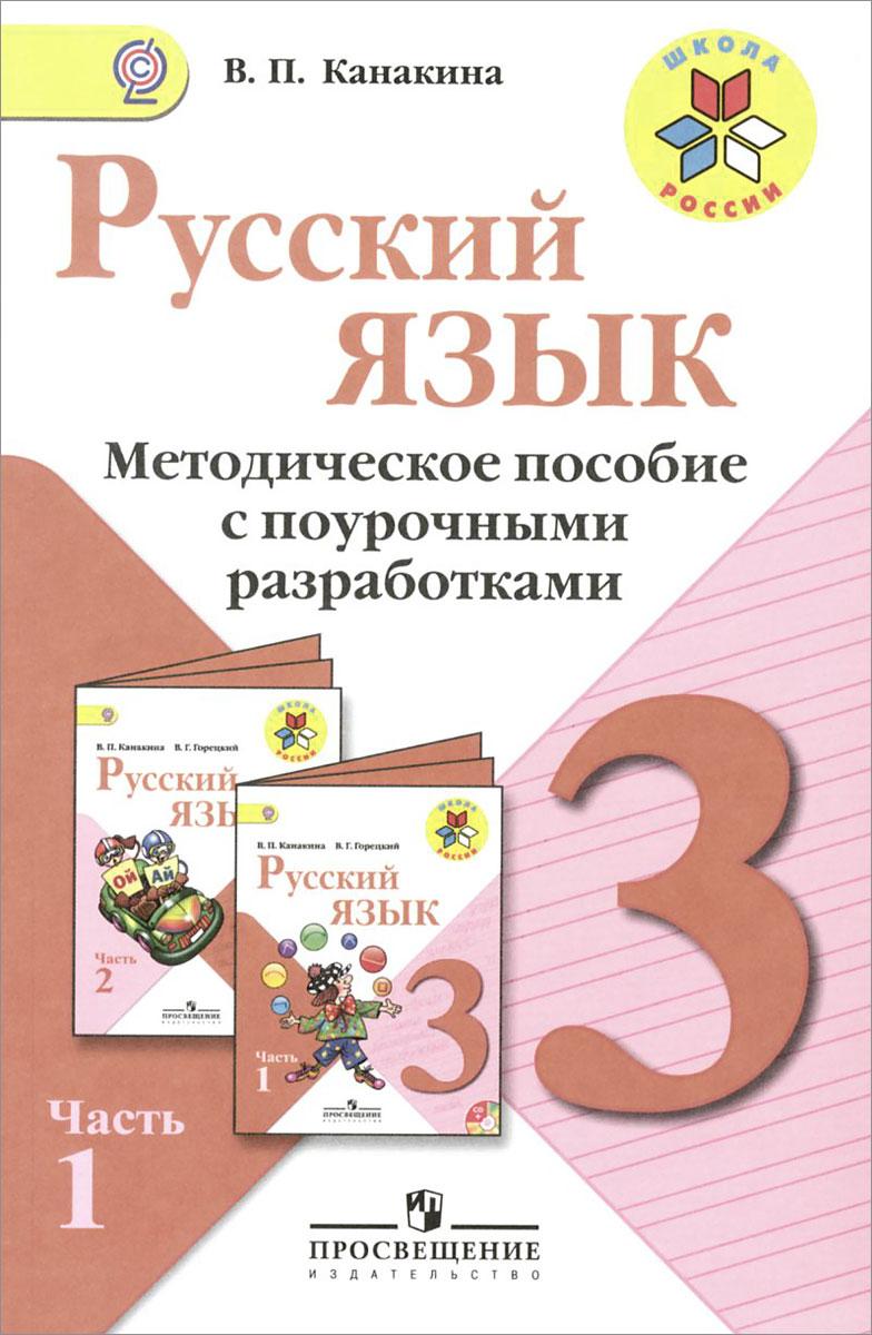 Русский язык. 3 класс. Методическое пособие с поурочными разработками. В 2 частях. Часть 1