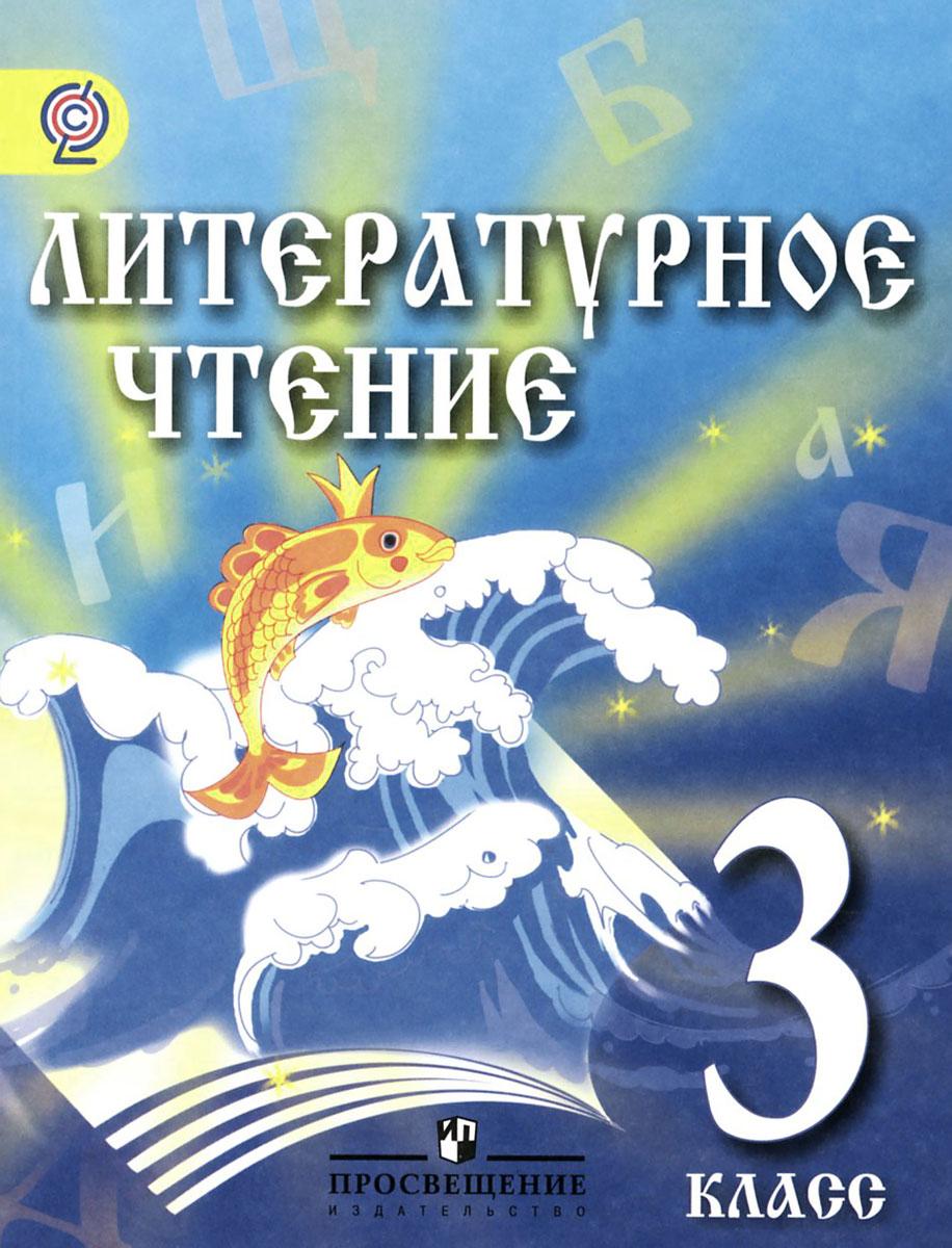 Литературное чтение. 3 класс. Учебник