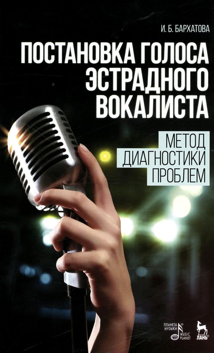 Постановка голоса эстрадного вокалиста. Метод диагностики проблем. Учебное пособие