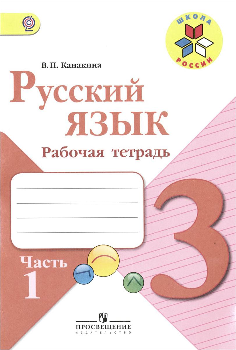 Русский язык. 3 класс. Рабочая тетрадь. В 2 частях. Часть 1