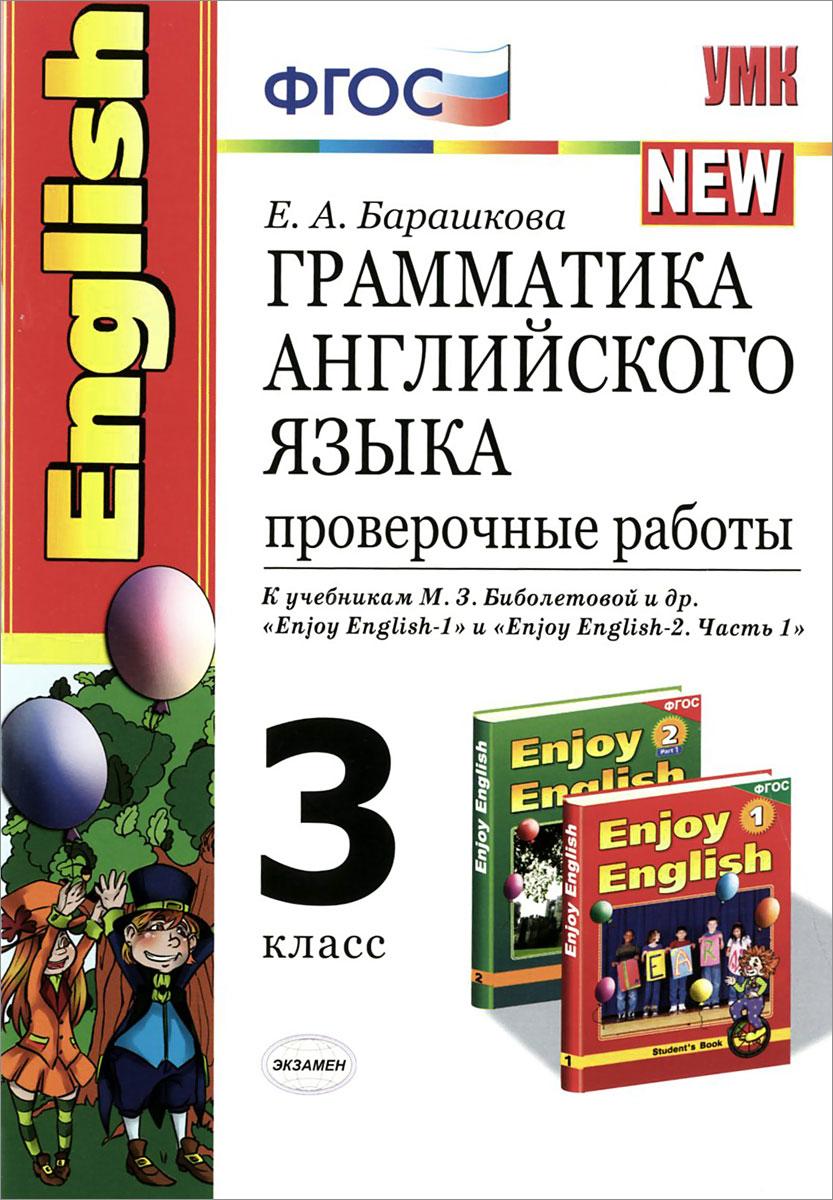 Грамматика английского языка. 3 класс. Проверочные работы. К учебникам М. З. Биболетовой и др.