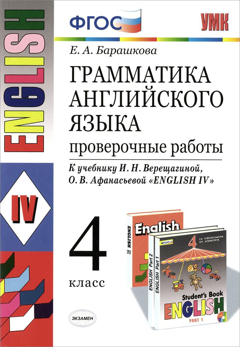 Грамматика английского языка. 4 класс. Проверочные работы. К учебнику И. Н. Верещагиной, О. В. Афанасьевой