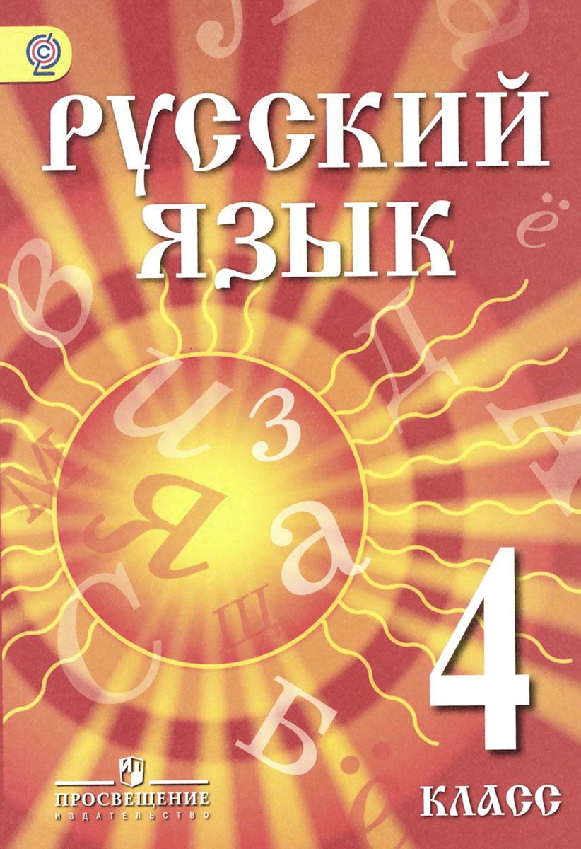 Русский язык. 4 класс. Учебник для детей мигрантов и переселенцев