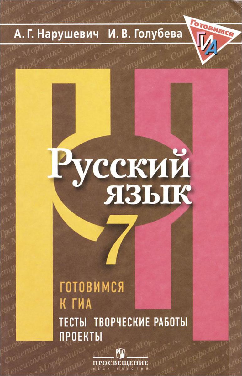 Русский язык. Готовимся к ГИА. Тесты, творческие работы, проекты. 7 класс