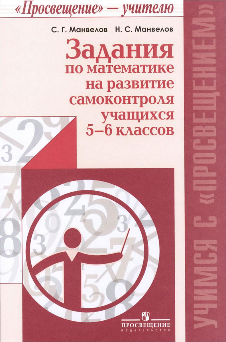 Задания по математике на развитие самоконтроля учащихся 5-6 классов