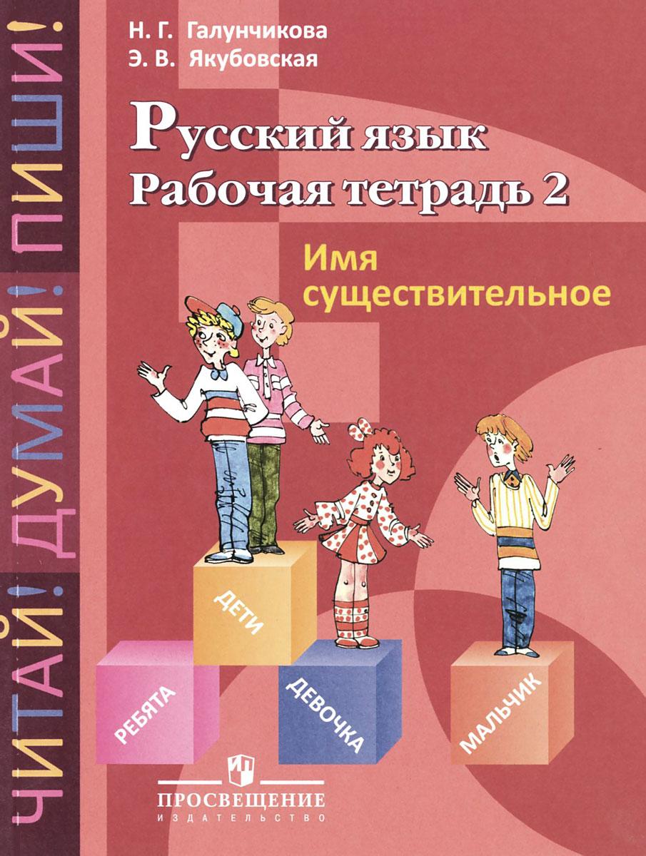 Русский язык. Рабочая тетрадь 2. Имя существительное