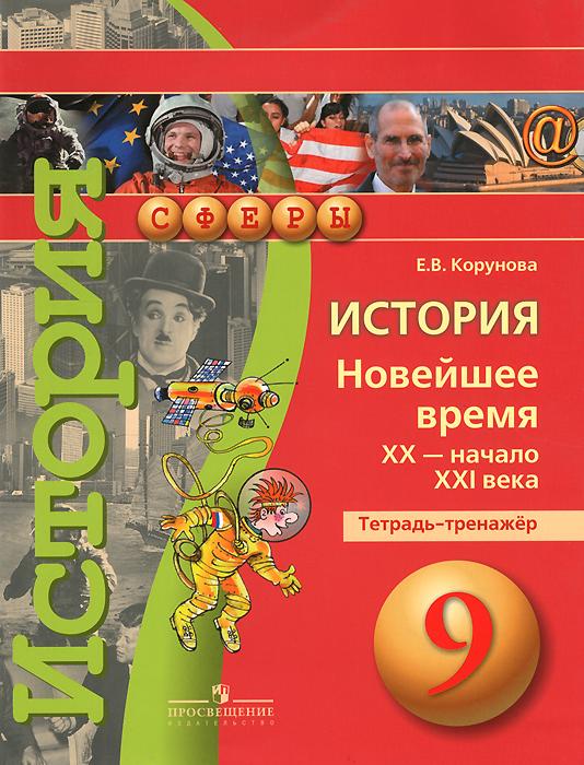История. Новейшее время, XX - начало XXI века. 9 класс. Тетрадь-тренажер