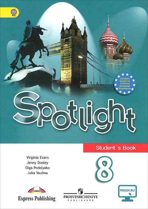 Spotlight 8: Student's Book / Английский язык. 8 класс. Учебник