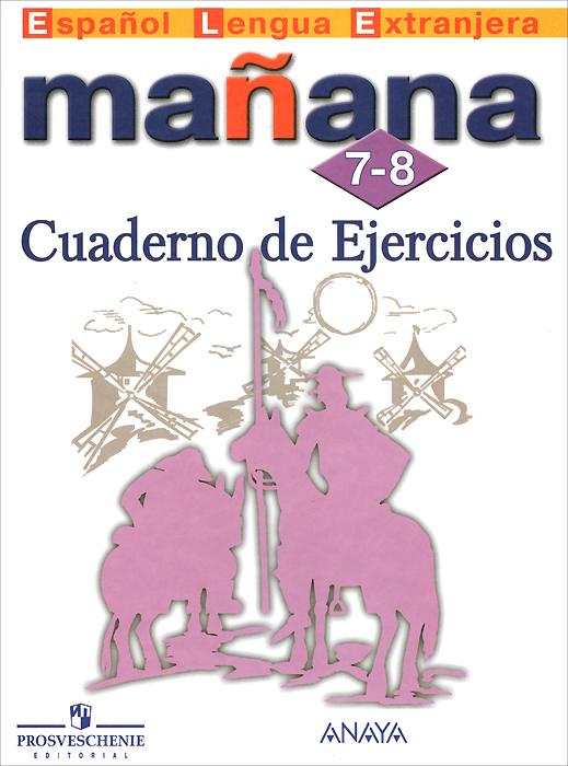 Manana 7-8: Cuaderno de Ejercicios / Испанский язык. 7-8 классы. Сборник упражнений. Второй иностранный язык