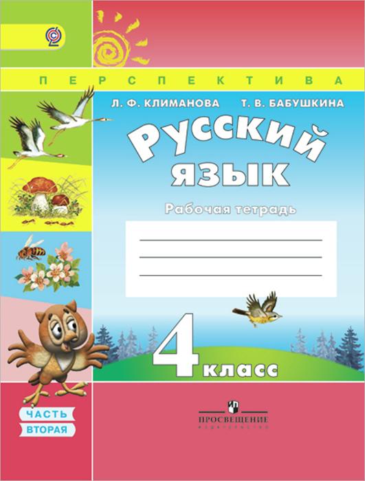 Русский язык. 4 класс. Рабочая тетрадь. В 2 частях. Часть 2