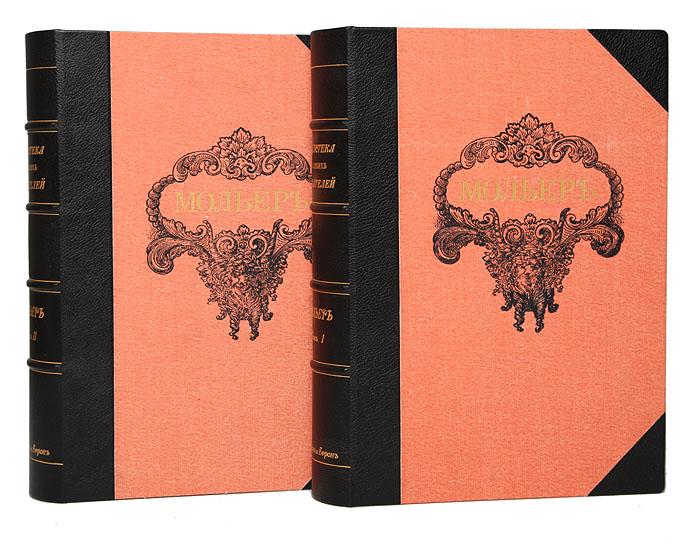 Мольер Мольер. Полное собрание сочинений. Библиотека Великих писателей (комплект из 2 книг)
