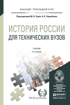 История России для технических вузов. Учебник