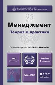 Менеджмент. Теория и практика. Учебник