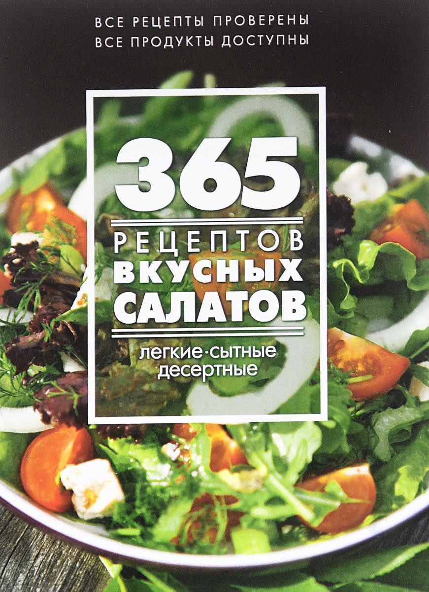 365 рецептов вкусных салатов. Теплые, десертные, легкие, сытные