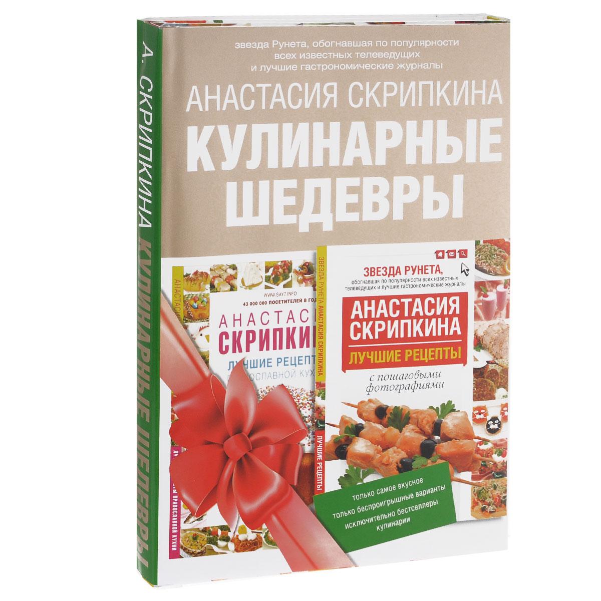 Кулинарные шедевры (комплект из 2 книг)