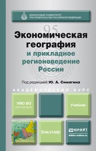 Экономическая география и прикладное регионоведение России. Учебник