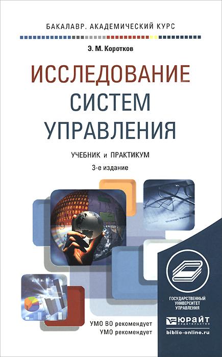 Исследование систем управления. Учебник и практикум