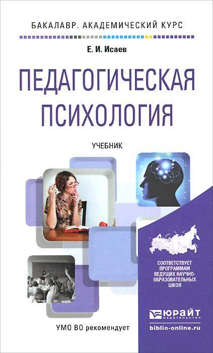 Педагогическая психология. Учебник