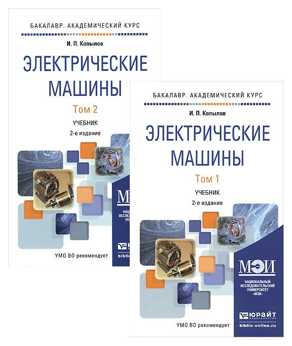 Электрические машины. Учебник. В 2 томах (комплект)