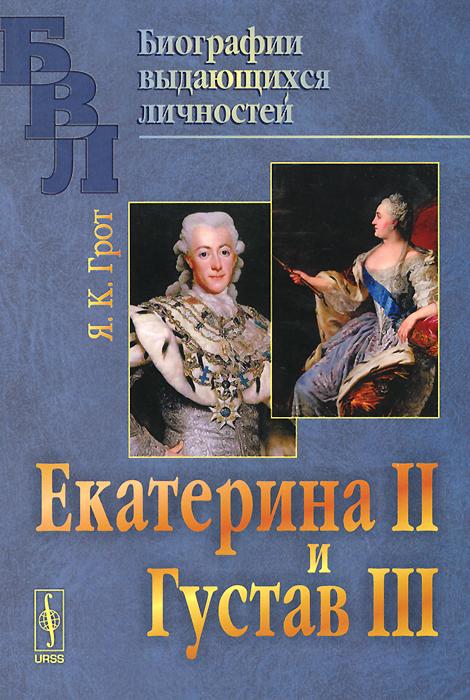Екатерина II и Густав III