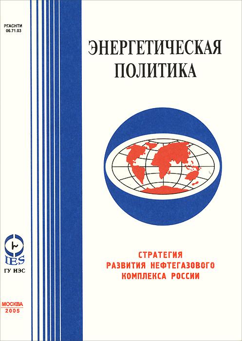 Стратегия развития нефтегазового комплекса России на период до 2010-2015 гг