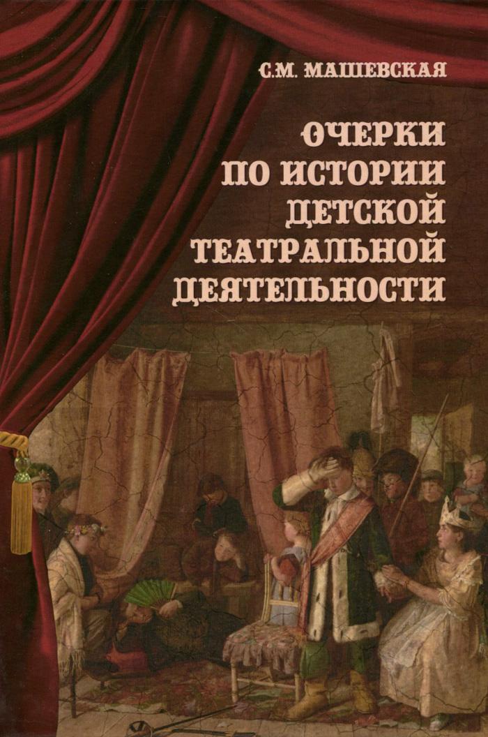 Очерки по истории детской театральной деятельности