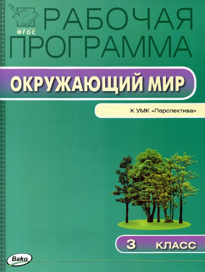 "Окружающий мир. к УМК ""Перспектива"". 3 класс"