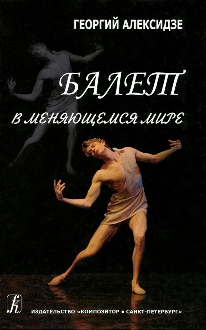 Балет в меняющемся мире