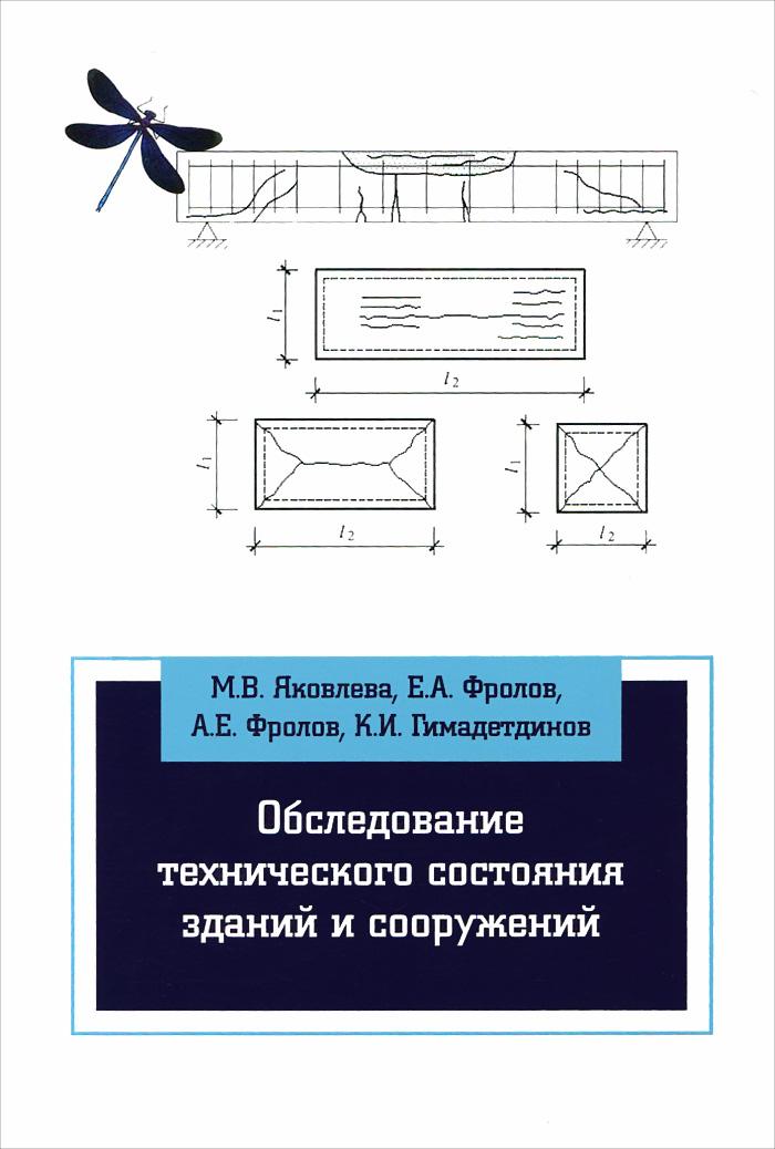 Обследование технического состояния зданий и сооружений. Учебное пособие