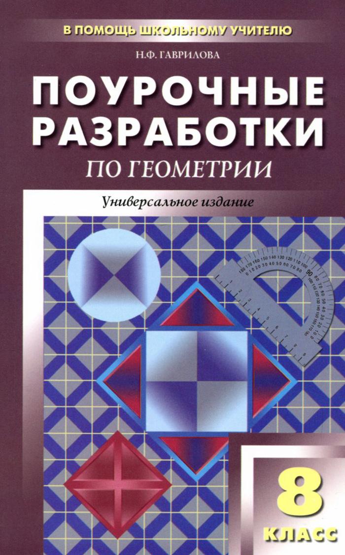 Геометрия. 8 класс. Поурочные разработки. Универсальное издание